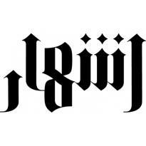 Ishhar Logo Vector Download