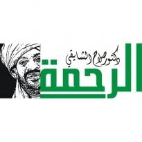 Al-rahma Logo Vector Download