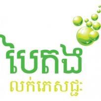 Baitong Drink Shop Logo Vector Download