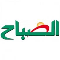 Assabah Logo Vector Download
