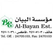 Al-bayan Logo Vector Download