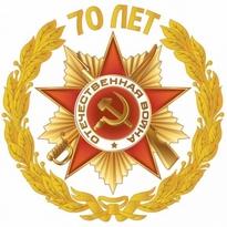 70 Let Pobedy Logo Vector Download