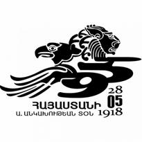Armenia 50th Anniversary Logo Vector Download