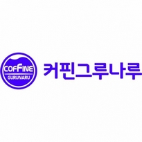 Coffine Gurunaru Logo Vector Download