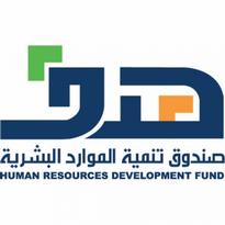 Human Resources Development Fund Logo Vector Download